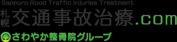 札幌交通事故治療のさわやか整骨院グループ